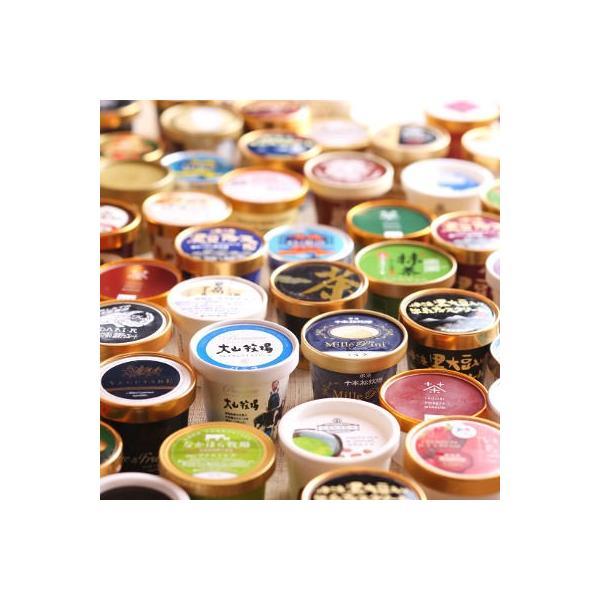 アイスクリーム 全国ご当地アイス食べ比べ A全国の牧場バニラ食べ比べ・C抹茶の極み食べ比べ 12個セット やまざと 送料無料 ポイント消化