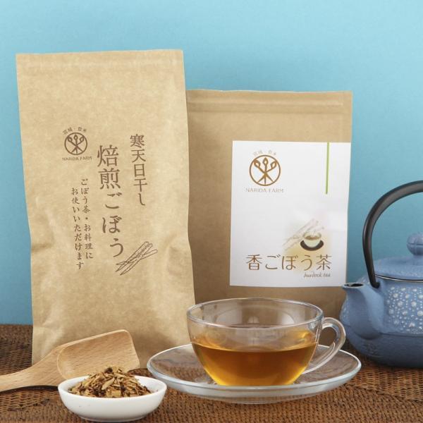 からだスッキリごぼう茶セット〔香ごぼう茶、ごぼうフレーク、香ごぼう茶急須用〕 送料無料 ポイント消化