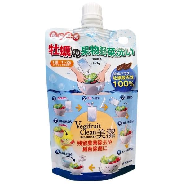 無添加果物洗剤 美潔〔90g×5個〕 送料無料 ポイント消化
