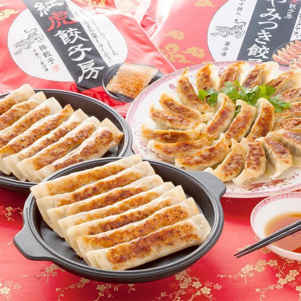 紅虎餃子房 棒餃子&やみつき餃子セット KF-RBR3 2種 詰合せ 餃子 取り寄せ 惣菜 中華 おかず 冷凍 ぎょうざ