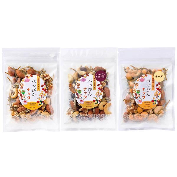 べっぴんナッツ 3種 詰め合わせ ミックスナッツ 塩分不使用 小魚入り レーズン クランベリー チーズ 広島 福利物産 ポスト投函便