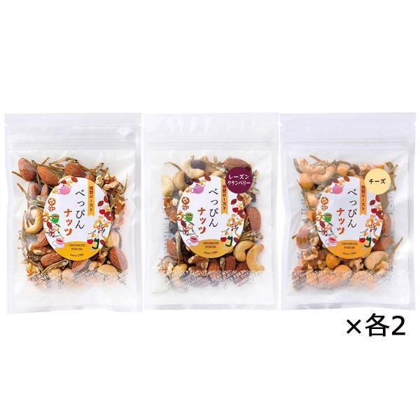 べっぴんナッツ 3種 6袋 詰め合わせ ミックスナッツ 塩分不使用 小魚入り レーズン クランベリー チーズ 広島 福利物産 ポスト投函便