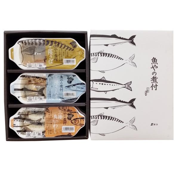 三陸 魚やの煮付 9個 ギフトセット 3種 詰合せ 缶詰 惣菜 海鮮 おかず 三陸産 さんま さば 真いわし 宮城 鮮冷