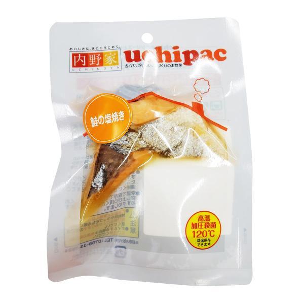 鮭の塩焼き 5パックセット 5袋 詰合せ 惣菜 和食 鮭 塩焼き 国産 無添加 常温 簡単 保存食 兵庫 uchipac ポスト投函便