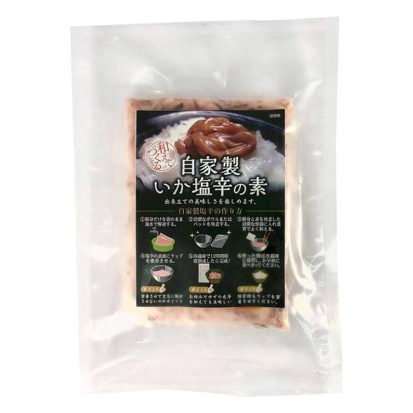 自家製いか塩辛の素 イカ 塩辛 国産 するめいか 手作りキット 自家製 調味料 おつまみ 新潟 飛鳥フーズ