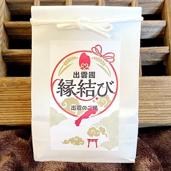出雲縁結び米 300g×6 お米 島根県産 米 縁起物 白米 ギフト おしゃれ ごはん 精白米