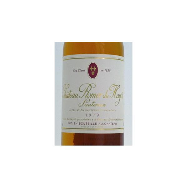 ロメール デュ アヨ 1979|nishida-sake|02