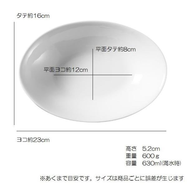 オーバルプレート カレー皿  22.5cm   パスタ皿 サラダボウル 白磁 おしゃれ 小さい レンジOK カフェ|nishida-store|02