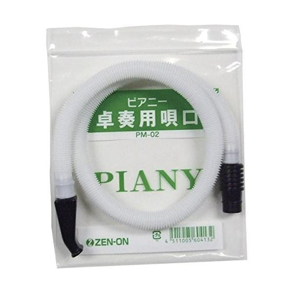 ゼンオン 鍵盤ハーモニカ ピアニー 卓上用唄口ホース PM-02 全音
