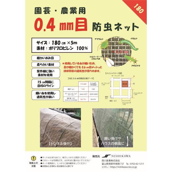 防虫ネット 0.4 mm 目 180cm×5m 園芸、農業、家庭菜園、網、メッシュ、虫よけ、野菜用、ガーデニング、園芸資材