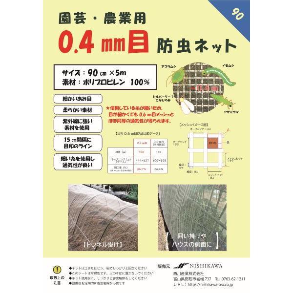 防虫ネット 0.4 mm 目 90cm×5m 園芸、農業、家庭菜園、網、メッシュ、虫よけ、野菜用、ガーデニング、園芸資材