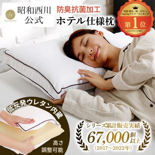 大人気枕ホテルモードまくら昭和西川アメイジングカバー付き約60×40cm累計販売数16,000個突破おすすめ ギフト
