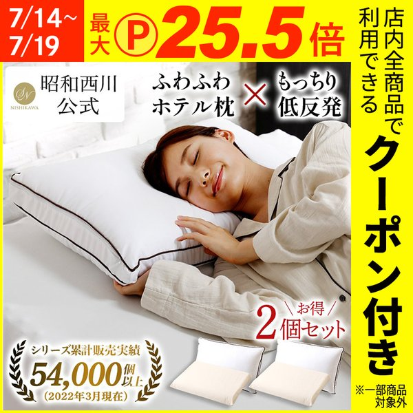 枕まくらホテルモードまくら昭和西川直営かなりお得な2個セットピローケース付きピローアメイジングウレタン2個セット