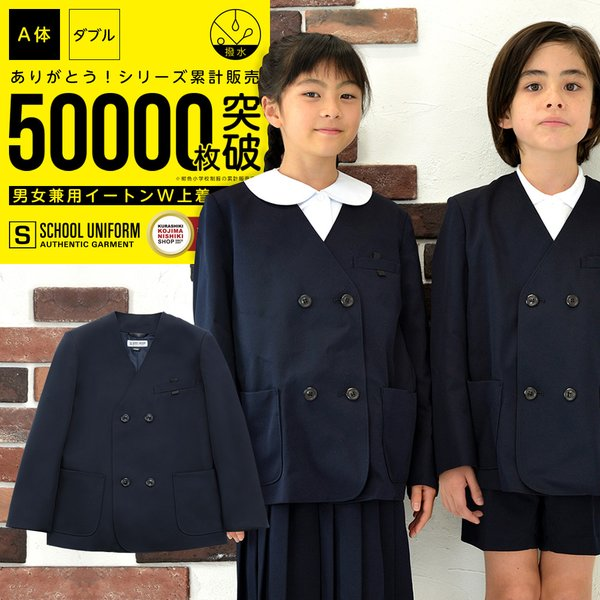 【P会員8%OFF】小学生 小学校 制服 イートン上着 男女兼用 ダブル 紺 A体/120A-170A|nishiki