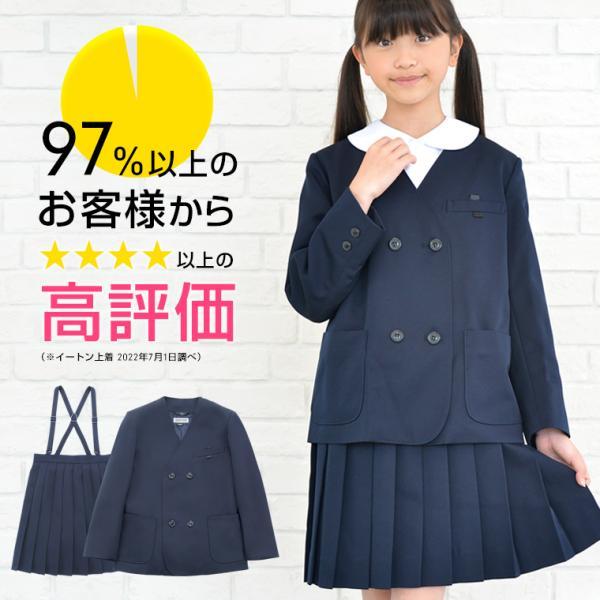 小学生 小学校 制服 イートン上下セット 女子 ダブル 紺 A体/110A-170A|nishiki