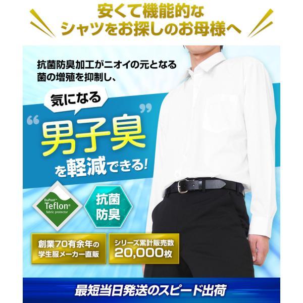 学生服長袖スクールシャツ 男子 形態安定/防汚加工/抗菌防臭 白 110A-185A【返品・交換不可商品】|nishiki|02