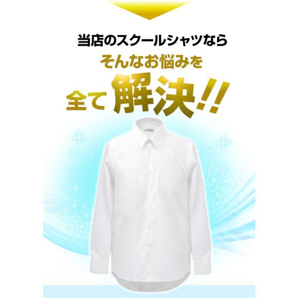 学生服長袖スクールシャツ 男子 形態安定/防汚加工/抗菌防臭 白 110A-185A【返品・交換不可商品】|nishiki|04
