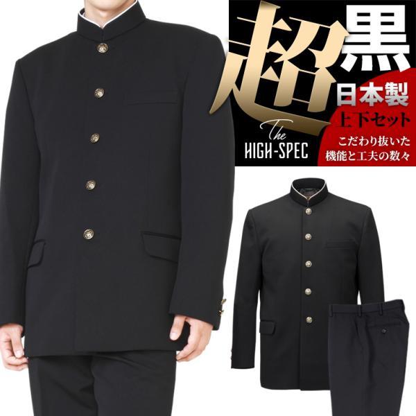 学生服上下セット ポリエステル100%/ラウンド襟 黒 A体/145A-190A/W58cm-W110cm|nishiki