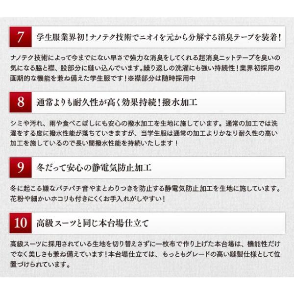 学生服上下セット ポリエステル100%/ラウンド襟 黒 A体/145A-190A/W58cm-W110cm|nishiki|04