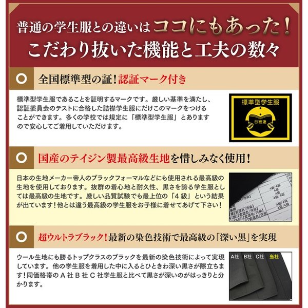 学生服上下セット ポリエステル100%/ラウンド襟 黒 A体/145A-190A/W58cm-W110cm|nishiki|06