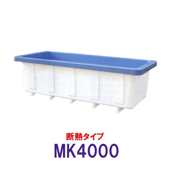  カイスイマレン 角型水槽 MK4000 冷たい水の保冷等水温補助 断熱タイプ 【個人宅配送不可 代…
