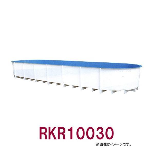  カイスイマレン FRP楕円型水槽レースウェイタイプ RKR10030 【個人宅配送不可 代引不可 …