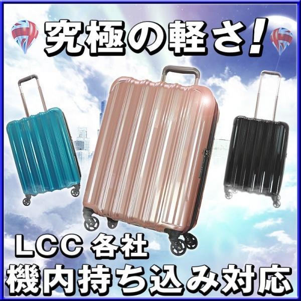 スーツケース機内持ち込み LCC各社キャリーケース超軽量拡張機能マチUp