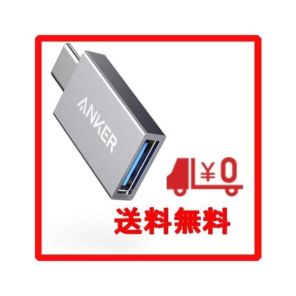 Anker USB-C & USB 3.0 変換アダプタ 最大5Gbpsの転送スピード (グレー)
