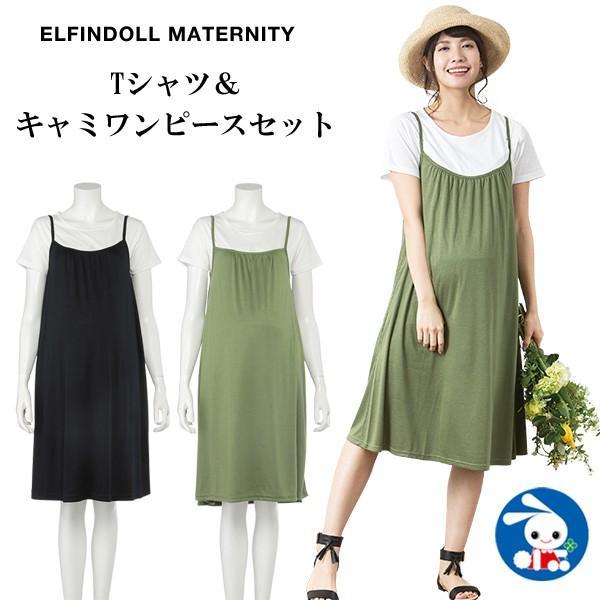 授乳口付きTシャツ&キャミワンピースセット【M・L・LL】
