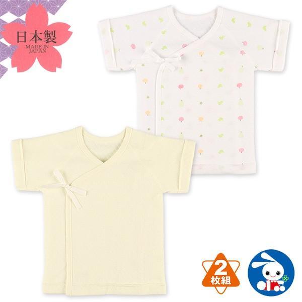 ベビー服 新生児 2枚組ニットキルト短肌着(フルーツ・無地) 新生児50-60cm [日本製] 男の子 女の子 赤ちゃん ベビー 乳児 幼児 子供服|nishimatsuya