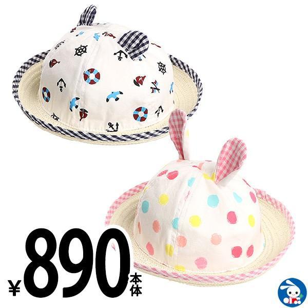 日除け付き耳付きブレード帽子(マリン柄/水玉)【46cm・48cm】