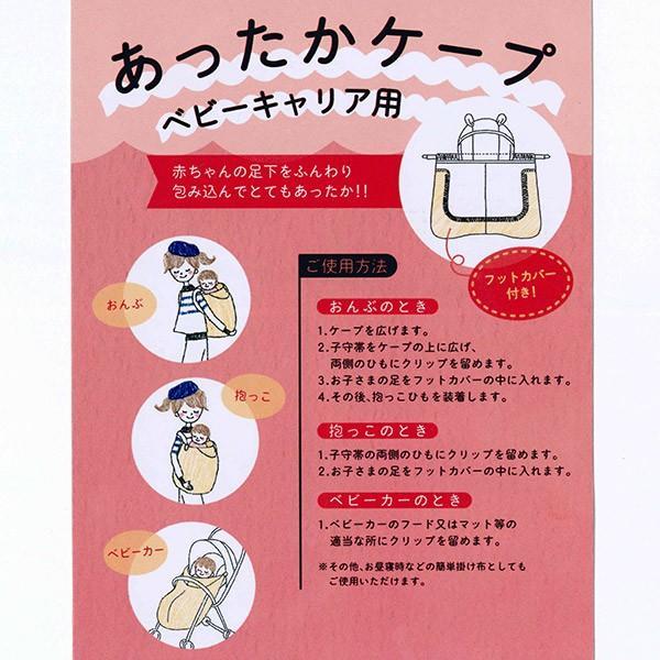 3wayあったかケープ ベビーキャリア用(無地・裏レオパード柄)|nishimatsuya|07