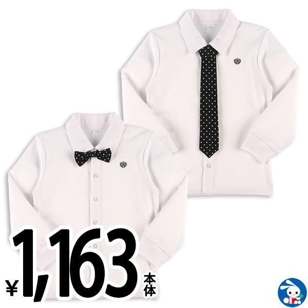 子供服 男の子 春秋冬 スムースネクタイ付きフォーマルシャツ 100cm・110cm・120cm・130cm