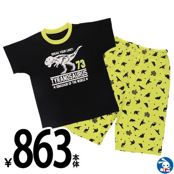 半袖パジャマ(ティラノサウルス)【100cm・110cm・120cm・130cm・140cm】