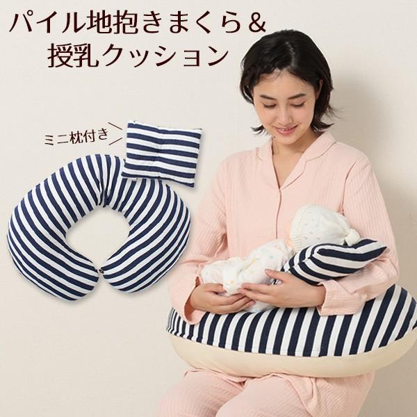 パイル地抱きまくら&授乳クッション(ストライプ)[日本製]