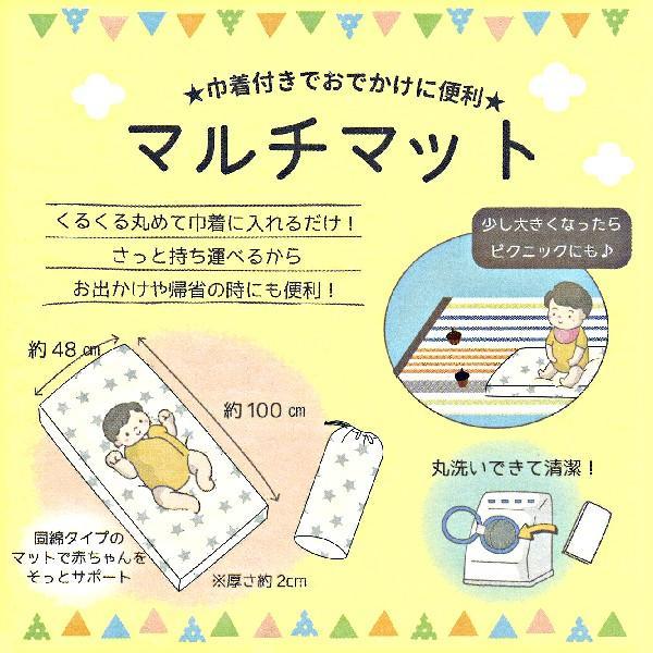 巾着付きマルチマット(星柄)|nishimatsuya|06