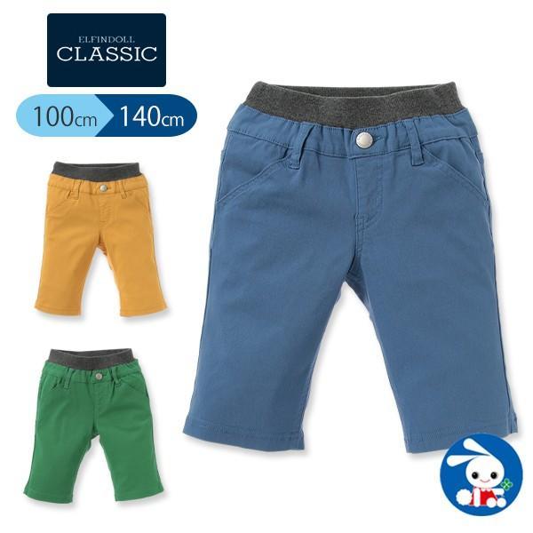 6f37c3eef19f ... 子供服 男の子 無地カラーハーフパンツ ブルー/イエロー/グリーン 100cm・110cm・