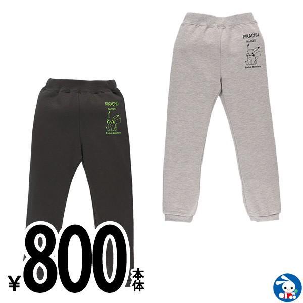 裏毛ピカチュウロングパンツ【100cm・110cm・120cm】