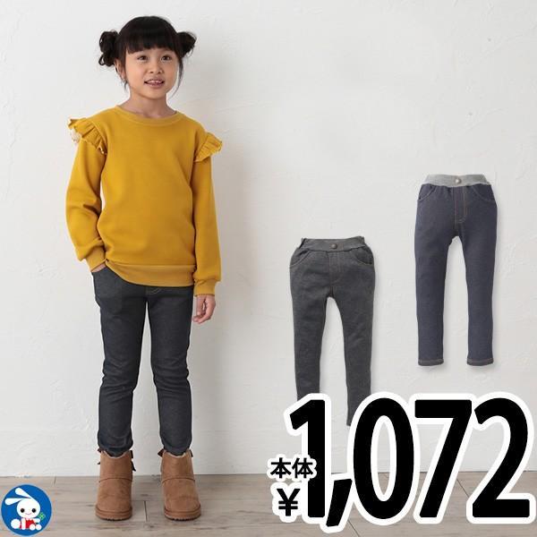 子供服 女の子 冬 ウラぽかデニムニットスリムパンツ ネイビー/グレー 100cm・110cm・120cm・130cm・140cm ガールズ 女児|nishimatsuya