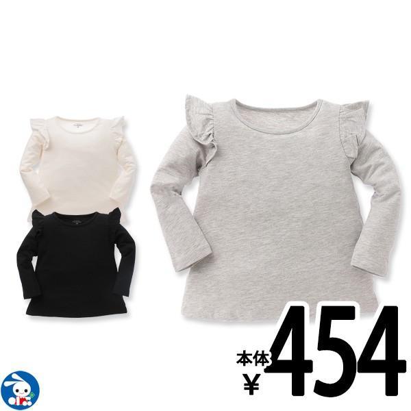 ベビー服 女の子 春秋冬 [EFC]無地肩フリル長袖Tシャツ グレー/ホワイト/ブラック 80cm・90cm・95cm [ベビー 女の子 ベビー服