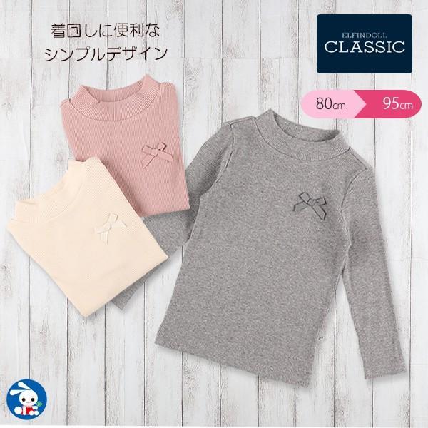リボン付きハイネック長袖Tシャツ グレー/ホワイト/ピンク【80cm・90cm・95cm】