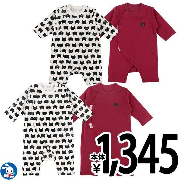 ベビー服 新生児2枚組フライス長袖プレオール(クロネコ) 新生児・60-70cm 男の子 女の子 赤ちゃん ベビー 乳児 幼児 子供服 おしゃれ