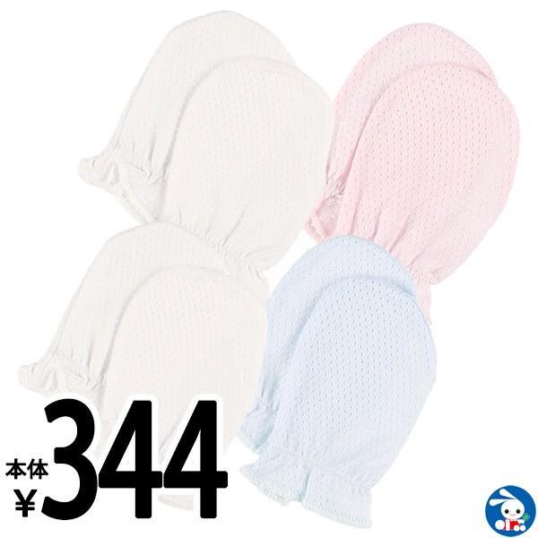 ベビー服 新生児2枚組やわらかメッシュベビーミトン(カラー無地) 新生児 男の子 女の子 赤ちゃん ベビー 乳児 幼児 子供服 おしゃれ|nishimatsuya