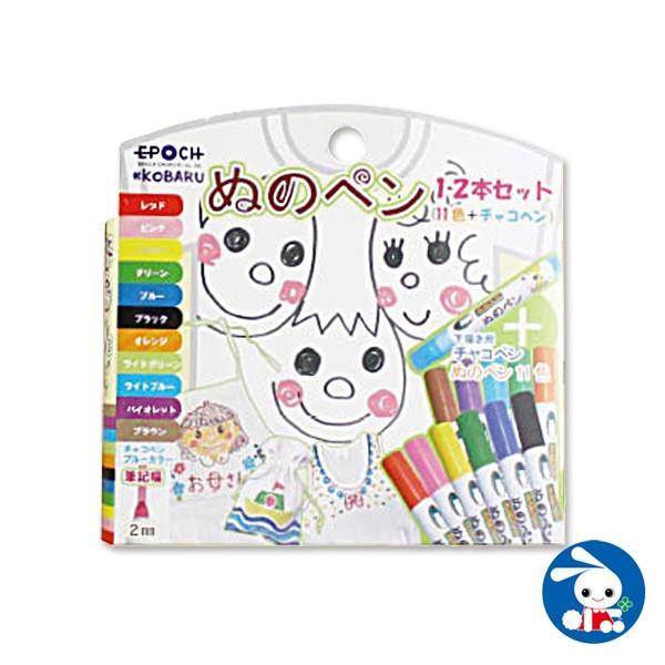 【停】エポックケミカルぬのペン【11色+1本】