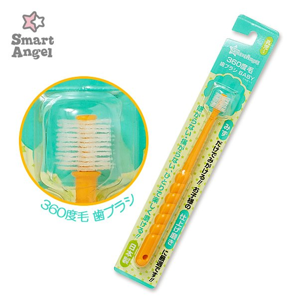 SmartAngel)360度毛歯ブラシBABY(オレンジ)