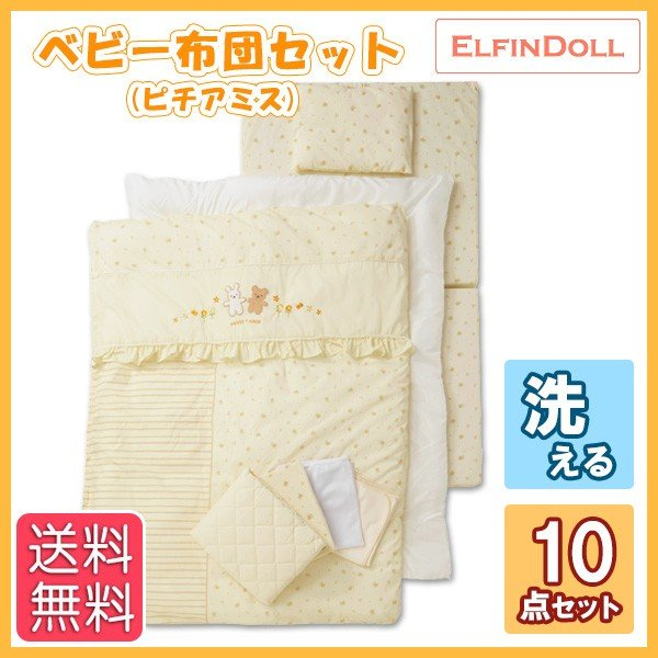 洗えるカバーリング組布団10点セット(プチアミス)|nishimatsuya|03