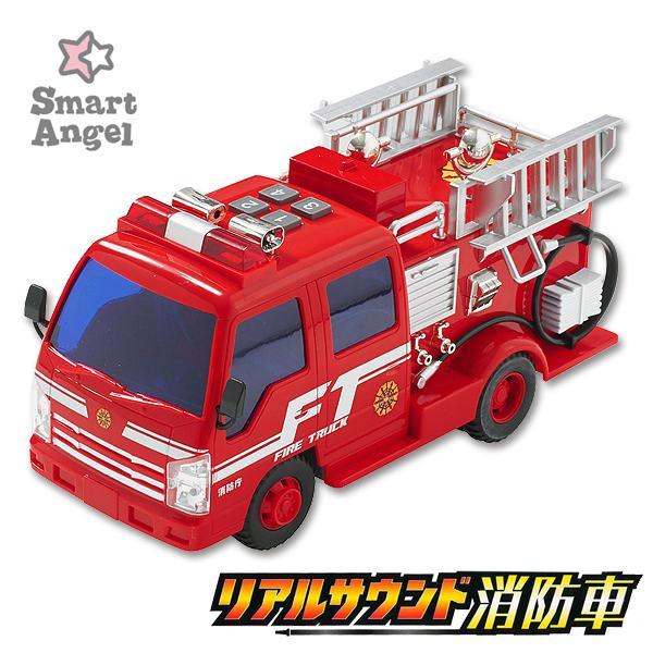 SmartAngel)リアルサウンド消防車