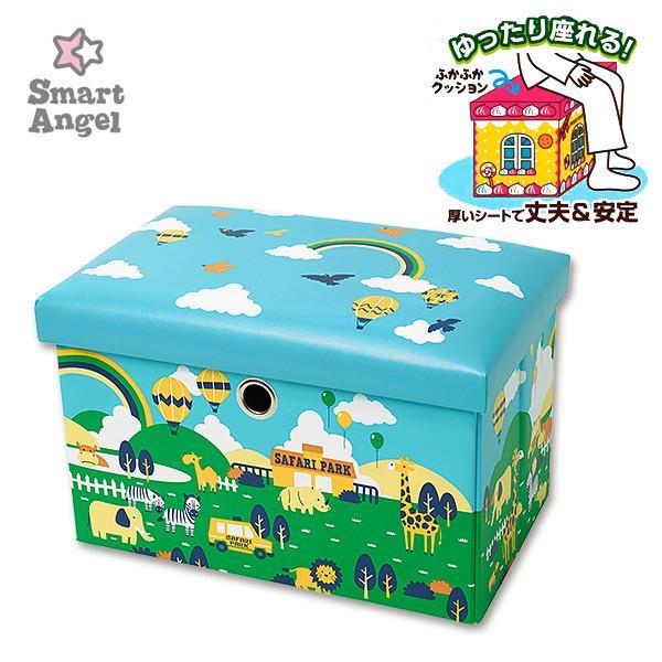 Smart Angel)座れるおもちゃ箱 サファリ