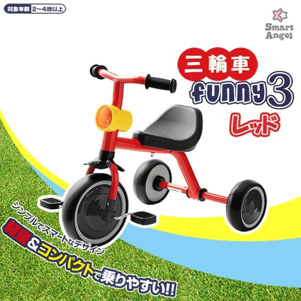 SmartAngel)三輪車funny3(レッド)|nishimatsuya|04
