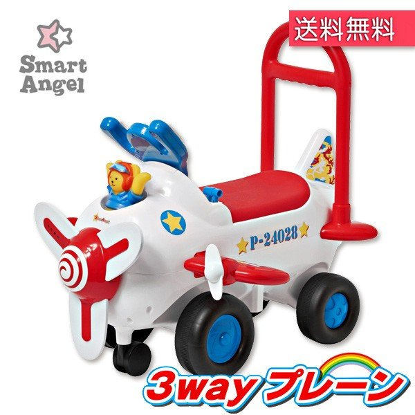 Smart Angel)3WAYプレーン